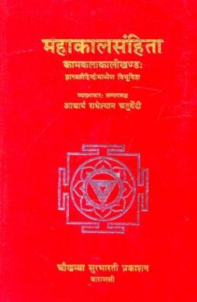 Mahakalasamhita (Kamakalakalikhanda) with the Jnanavati Hindi Commentary