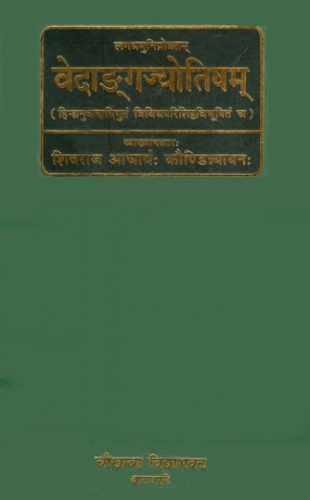 Lagadhmuniproktam Vedangjyotisham: Hindyanuvadadiyutam Vividhparishishvibhushitamch