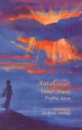 Antahswar: Inner Music