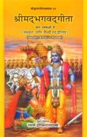 The Srimadbhagavadgita (Samskrta, Pali, Hindi & English)