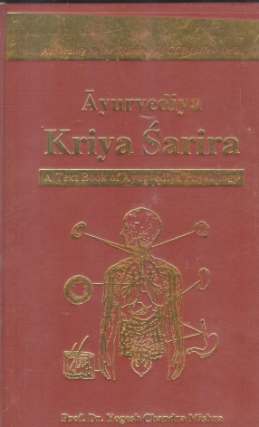Ayurvediya Kriya Sarira: A Text Book of Ayurvediya Physiology, Volume 1