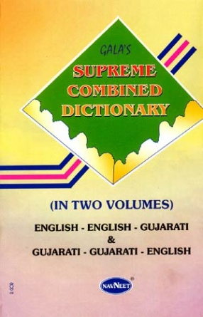 English-English-Gujarati & Gujaratii-Gujarati-English: Supreme Combined Dictionary (In 2 Volumes)