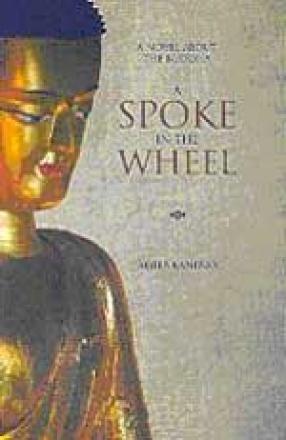 A Spoke in the Wheel