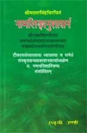 Namalinganusasana (In 2 Volumes)