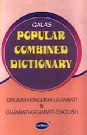 English/Gujarati: Popular Combined Dictionary