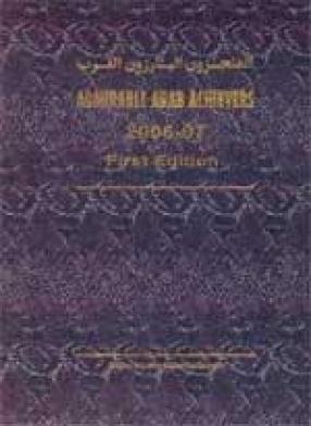 Admirable Arab Achievers 2006-07