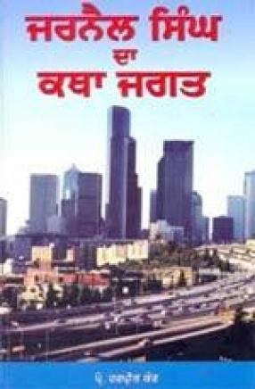 Jarnail Singh Da Katha Jagat