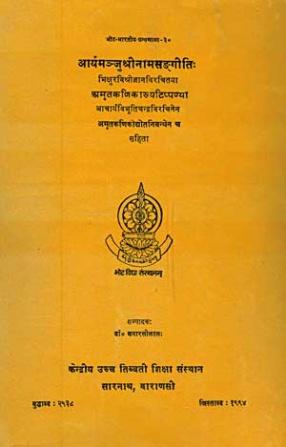 Aryamanjusrinamasamgiti with Amrtakanika-Tippani by Bhiksu Ravisrijnana and Amrtakanikodyota-Nibandha of Vibhuticandra (in Sanskrit)