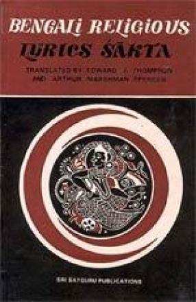 Bengali Religious Lyrics-Sakta
