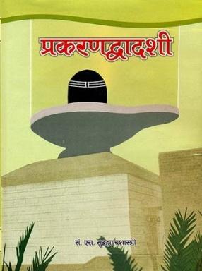 Twelve Advaita Prakarnas