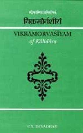 Vikramorvasiyam of Kalidasa