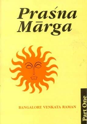 Prasna Marga (Part I, Chapters I to XVI)