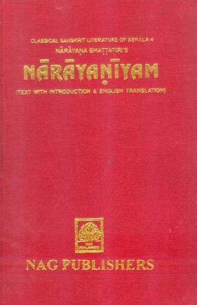 Narayaniyam of Narayana Bhattatiri