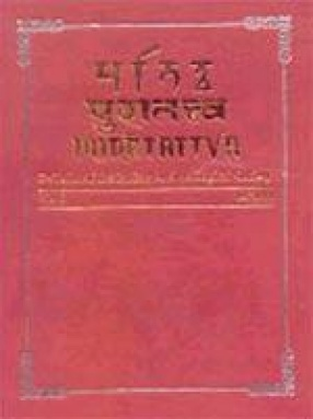 Puratattva: Bulletin of the Indian Archaeological Society (Volume 5)
