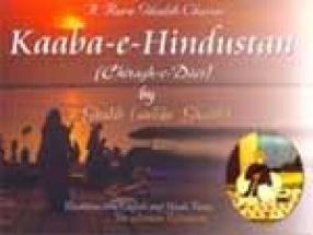 Kaaba-e-Hindustan (Chirag-e-Dair) by Ghalib unlike Ghalib