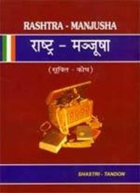 Rashtra-Manjusha