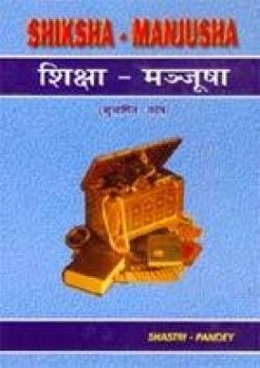 Shiksha-Manjusha