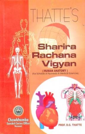 Sharira Rachana Vigyan: A Text Book of Human Anatomy