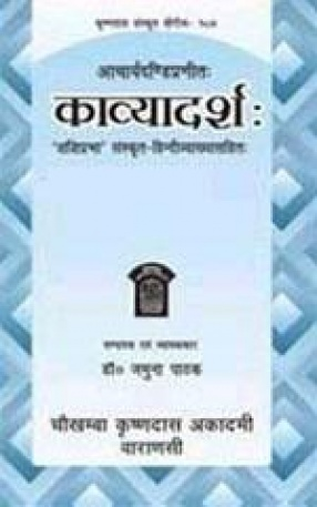 Kavyadarsa of Acharya Dandi with 'Shashiprabha' Sanskrit-Hindi Commentaries