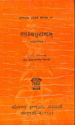Sambapuranam
