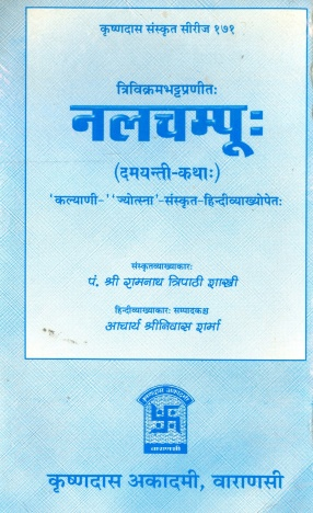Nalacampu of Trivikramabhatta