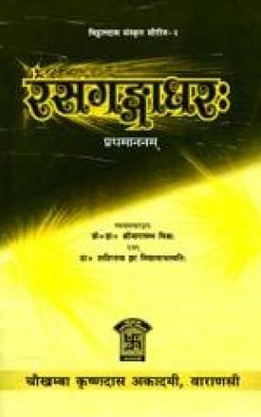 Rasagangadhara of Panditraj Jagannatha First Anana with 'Rasatarangini' Sanskrit-Hindi Commentaries