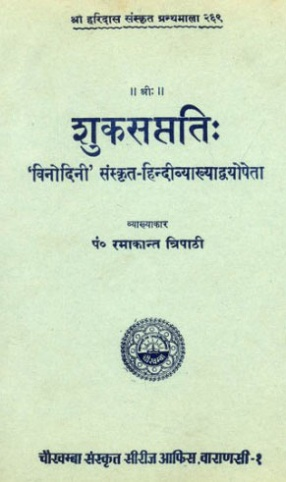 Sukasaptati: Edited with The 'Vinodini' Sanskrit and Hindi Commentary