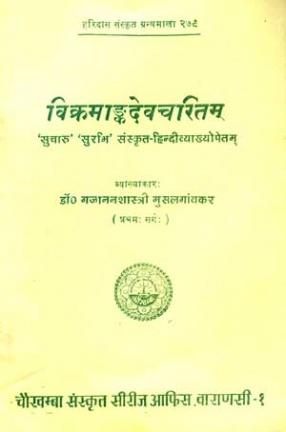 Vikramankadevacaritam of Mahakavi Vilhana