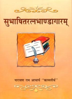 Subhasitaratna Bhandagaram