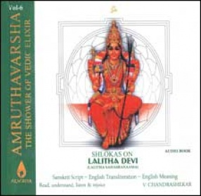 Amruthavarsha 6 Lalitha Devi Book with CD