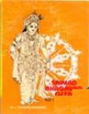Srimad Bhagavad Gita: The Song Celestial