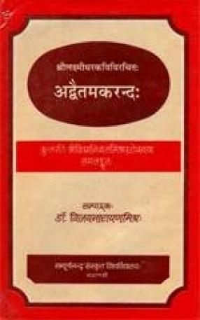 Advaitamakranda of Sri Laksmidhara Kavi