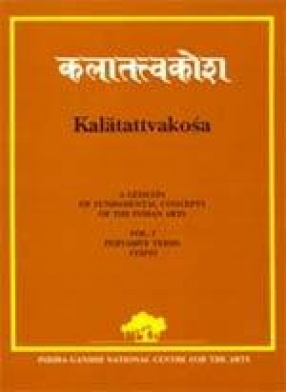 Kalatattvakosa: A Lexicon of Fundamental Concepts of The Indian Arts (Volume 1)