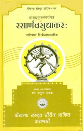 Rasarnava Sudhakarah of Sri Singhbhupal: 'Sasiprabha' Hindivyakhyasahitah