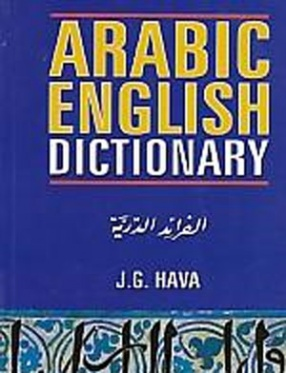 Arabic English Dictionary: For Advanced Learners