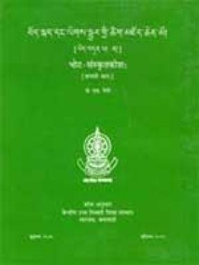 Tibetan-Sanskrit Dictionary (Volume 7)