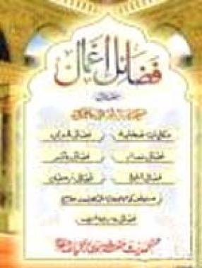 Fazail e Aamal-I Urdu (With Lughat)