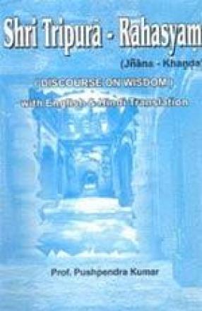 Shri Tripura-Rahasyam (Jnana-Khanda): Discourse on Wisdom