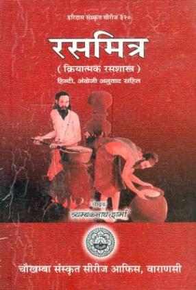Rasa Mitra (Practical Rasasastra), Text, Hindi & English Translation