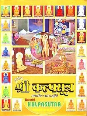 Last Shrutakevali Shri Bhadrabahu Swami's Illustrated Shri Kalpasutra: Original Text, Hindi and English translations with Brief Narrative Elaboration