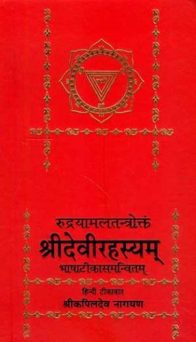 Rudrayamaltantroktam Shridevirahasyam (In 2 Volumes)