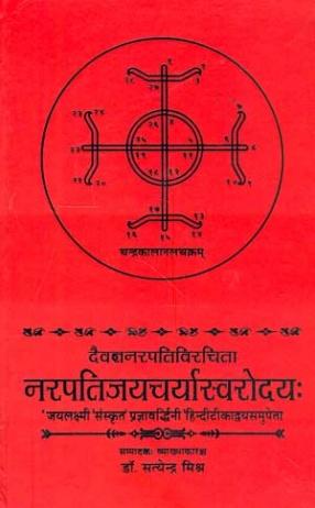 Narapatijayacaryasw Arodayah of Daivina Narapati