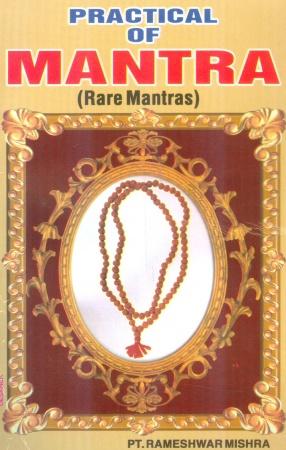 Practical of Mantra: Rare Mantras
