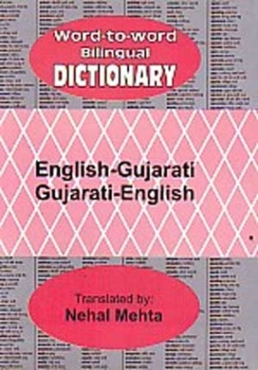 Word to Word Bilingual Dictionary, English-Gujarati, Gujarati-English