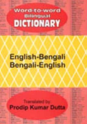 Word to Word Bilingual Dictionary: English-Bengali, Bengali-English