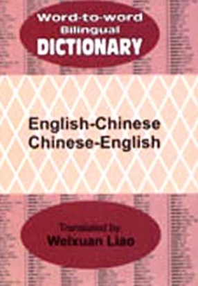 Word to Word Bilingual Dictionary: English-Chinese, Chinese-English