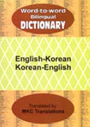 Word to Word Bilingual Dictionary: English-Korean, Korean-English