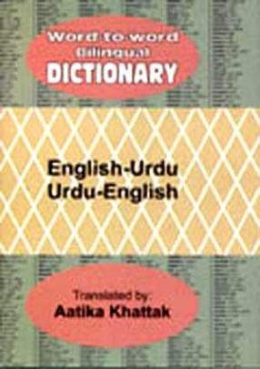 Word to Word Bilingual Dictionary: English-Urdu, Urdu-English