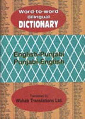 Word to Word Bilingual Dictionary: English-Punjabi, Punjabi-English