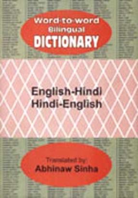 Word to Word Bilingual Dictionary: English-Hindi, Hindi-English